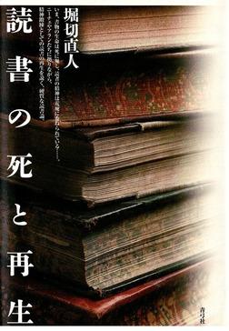 読書の死と再生-電子書籍