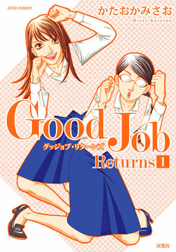 Good Job Returns-電子書籍