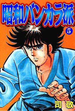 昭和バンカラ派5-電子書籍