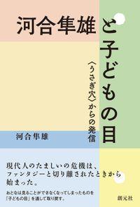 河合隼雄と子どもの目(創元社)
