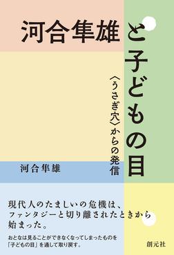 河合隼雄と子どもの目 〈うさぎ穴〉からの発信-電子書籍