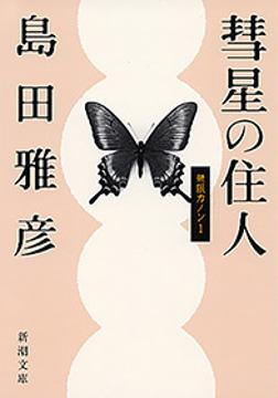 彗星の住人―無限カノン1―(新潮文庫)-電子書籍