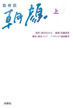 監察医 朝顔(上)-電子書籍