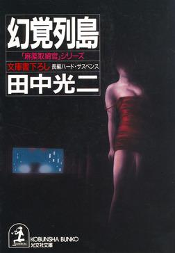 幻覚列島-電子書籍