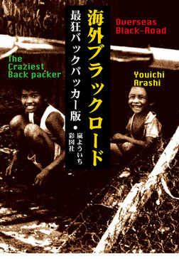 海外ブラックロード最狂バックパッカー版-電子書籍