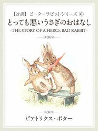 【対訳】ピーターラビット (6) とっても悪いうさぎのおはなし -THE STORY OF A  FIERCE BAD RABBIT-
