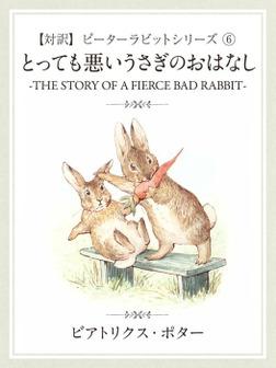 【対訳】ピーターラビット (6) とっても悪いうさぎのおはなし -THE STORY OF A  FIERCE BAD RABBIT--電子書籍