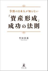 9割の日本人が知らない 「資産形成」成功の法則(幻冬舎メディアコンサルティング)