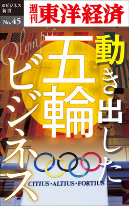 動き出した五輪ビジネス―週刊東洋経済eビジネス新書No.45-電子書籍