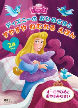 2歳から ディズニーの おひめさまと すやすや ねむれる えほん オーロラひめと おやすみなさい-電子書籍