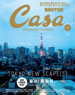 Casa BRUTUS(カーサ ブルータス) 2018年 11月号 [東京、再発見。]-電子書籍