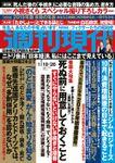週刊現代2019年1月19日・26日号