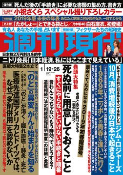 週刊現代2019年1月19日・26日号-電子書籍
