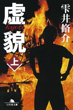 虚貌(上)-電子書籍