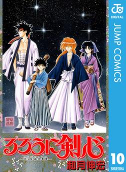 るろうに剣心―明治剣客浪漫譚― モノクロ版 10-電子書籍