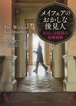 メイフェアのおかしな後見人 あるいは侯爵の結婚騒動-電子書籍