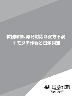 救援順調、原発対応は双方不満  トモダチ作戦と日米同盟-電子書籍