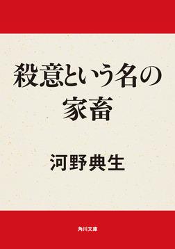 殺意という名の家畜-電子書籍