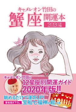 キャメレオン竹田の開運本 2020年版 4 蟹座-電子書籍