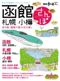 函館・札幌・小樽さんぽ-電子書籍
