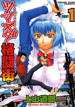 TSUMANUDA Fight Town / 1-電子書籍