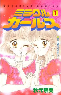 【29%OFF】ミラクル☆ガールズ【全9巻セット】-電子書籍