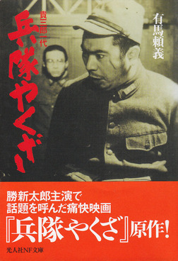 兵隊やくざ-電子書籍