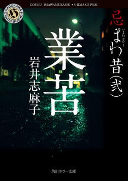 業苦 忌まわ昔(弐)-電子書籍