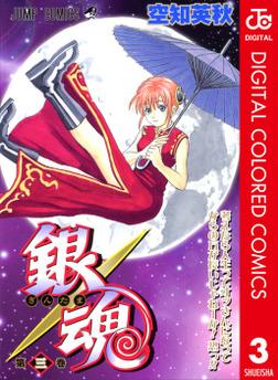 銀魂 カラー版 3-電子書籍