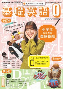 NHKテレビ・ラジオ 基礎英語0 2020年7月号-電子書籍