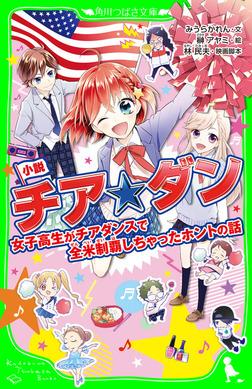 小説 チア☆ダン 女子高生がチアダンスで全米制覇しちゃったホントの話-電子書籍