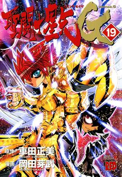 聖闘士星矢EPISODE.G 19-電子書籍