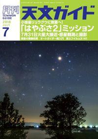 天文ガイド2018年7月号