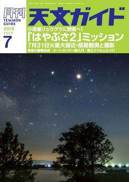 天文ガイド2018年7月号-電子書籍