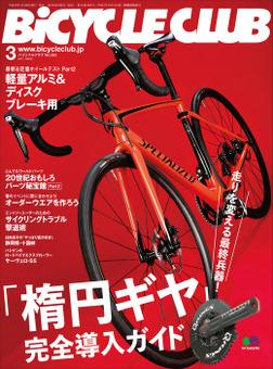 BiCYCLE CLUB 2017年3月号 No.383-電子書籍