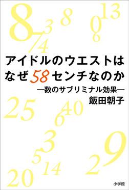 アイドルのウエストはなぜ58センチなのか 数のサブリミナル効果-電子書籍