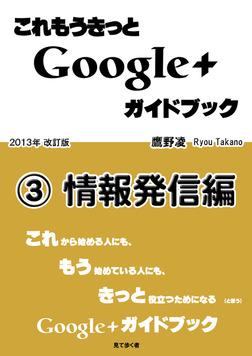 これもうきっとGoogle+ガイドブック 03.情報発信編-電子書籍