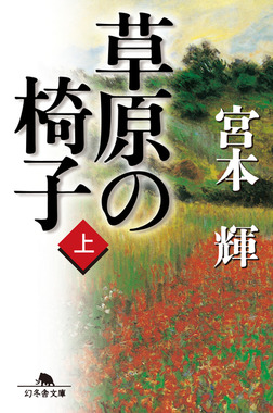 草原の椅子(上)-電子書籍