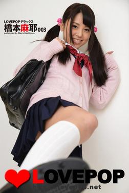 LOVEPOP デラックス 橋本麻耶 003-電子書籍