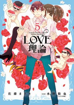 LOVE理論 : 5-電子書籍