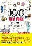 100 NEW YORK - MY BEST 地球の歩き方編集者が選んだニューヨークで本当にしたい100のこと(地球の歩き方BOOKS)