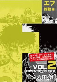 F 始動編(大乱戦) Vol.2