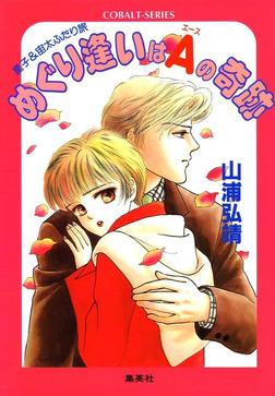 【シリーズ】めぐり逢いはA(エース)の奇跡-電子書籍