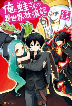 俺と蛙さんの異世界放浪記6-電子書籍