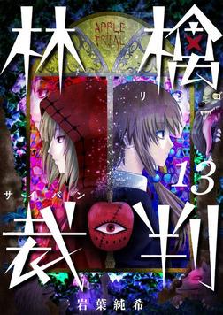 林檎裁判【フルカラー】(13)-電子書籍