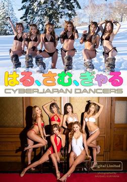 【デジタル限定】CYBERJAPAN DANCERS写真集「はる、さむ、ぎゃる」-電子書籍