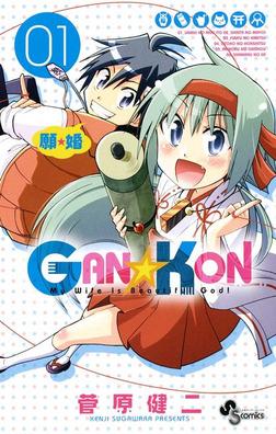 GAN☆KON(1)【期間限定 無料お試し版】-電子書籍