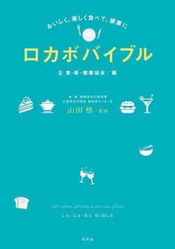 おいしく、楽しく食べて、健康に ロカボバイブル-電子書籍