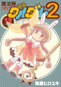 魔法陣グルグル2 (13)