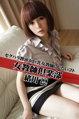 女教師倶楽部 緒川凛 セクハラ教頭が巨乳女教師にしたいコト-電子書籍